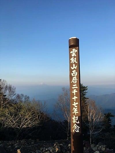 雲取山23.jpg