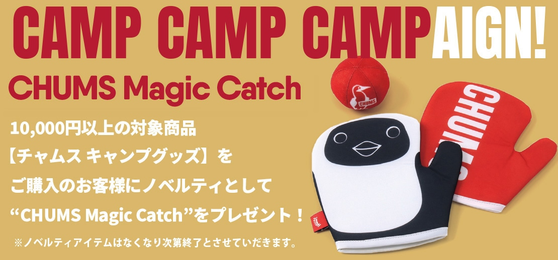キャンプキャンプキャンペーン