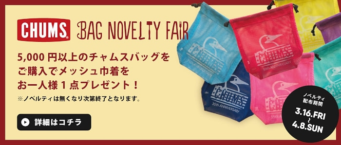 bnr_bag_novelty_fair_01.JPG