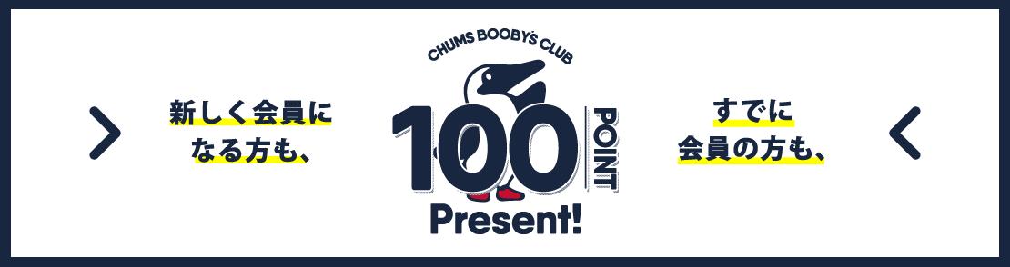 リニューアル記念/新しく会員登録する方も、すでに会員登録している方も、もれなく全員に100ptプレゼント!