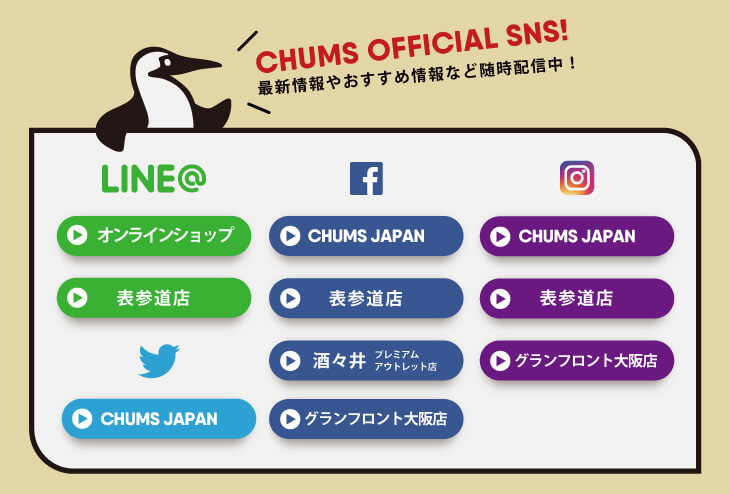 CHUMS OFFICIAL SNS! 最新情報やおすすめ情報を随時配信中!