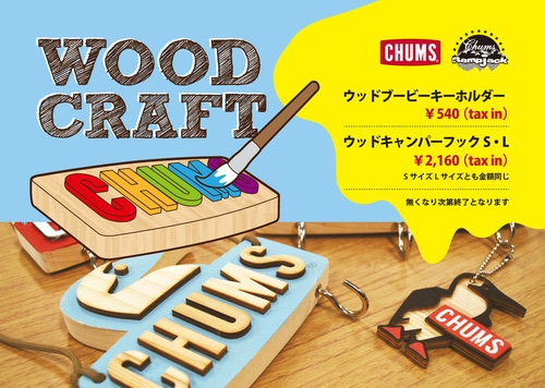 2018_wood_craft.jpg