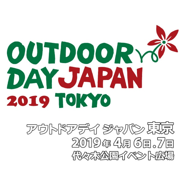 OUTDOOR DAY JAPAN TOKYO 2019 出展