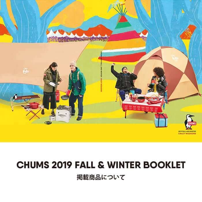 CHUMS 2019 FALL AND WINTER BOOKLET の掲載商品について