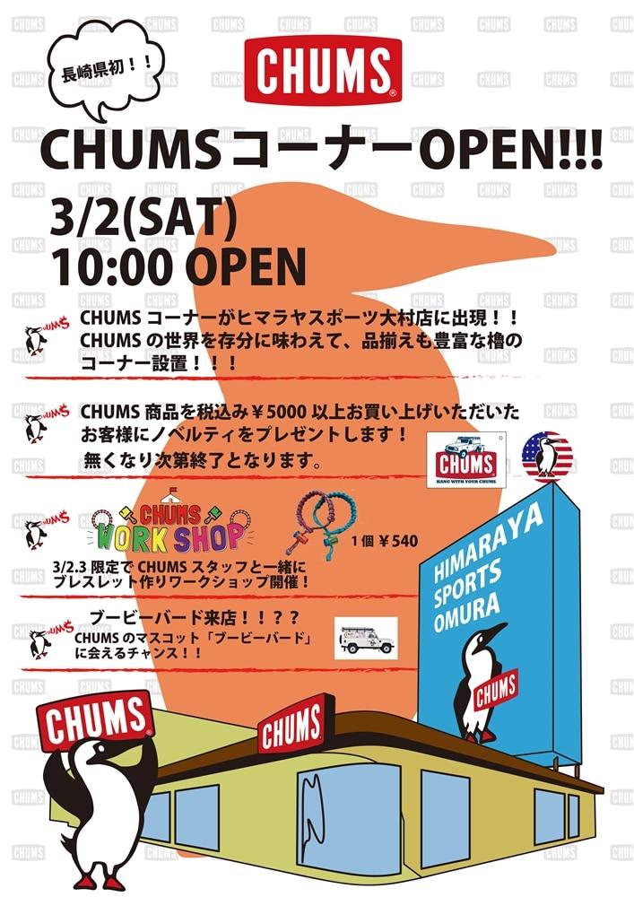 cf6c49e14d 【WORK SHOP】 ヒマラヤスポーツ大村店   CHUMS(チャムス) アウトドアファッション公式通販