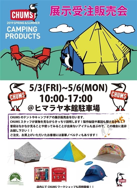 cf91dcd500 ヒマラヤスポーツ本館キャンプアイテム展示販売会&ワークショップ ...
