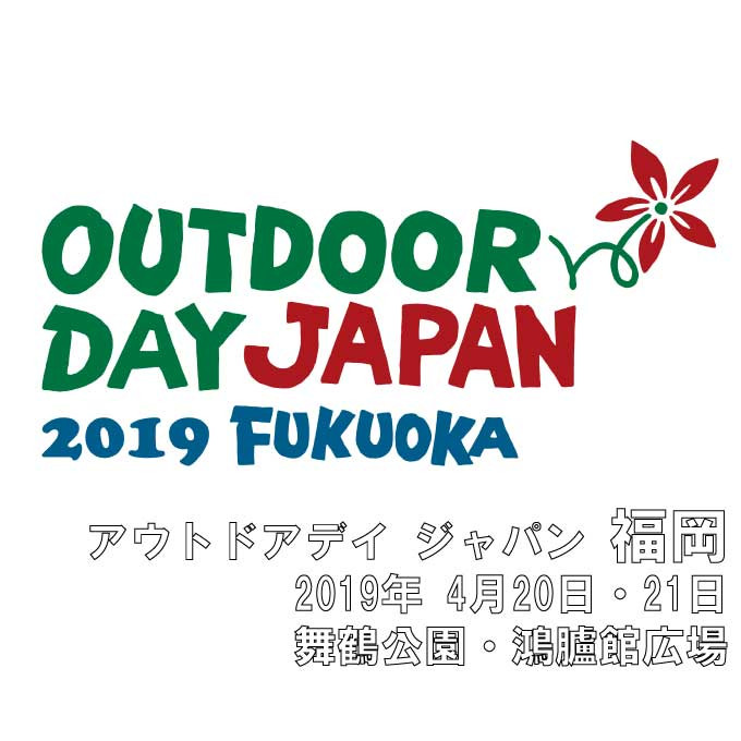 OUTDOOR DAY JAPAN FUKUOKA 2019