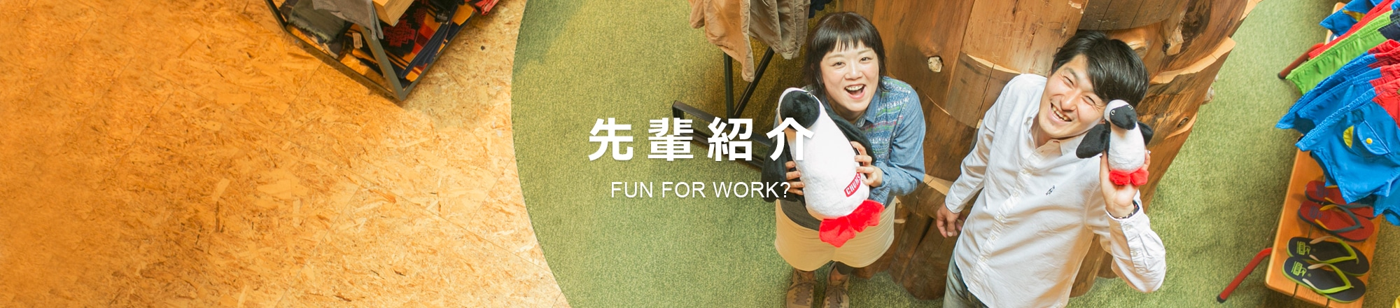 先輩紹介 FUN FOR WORK?