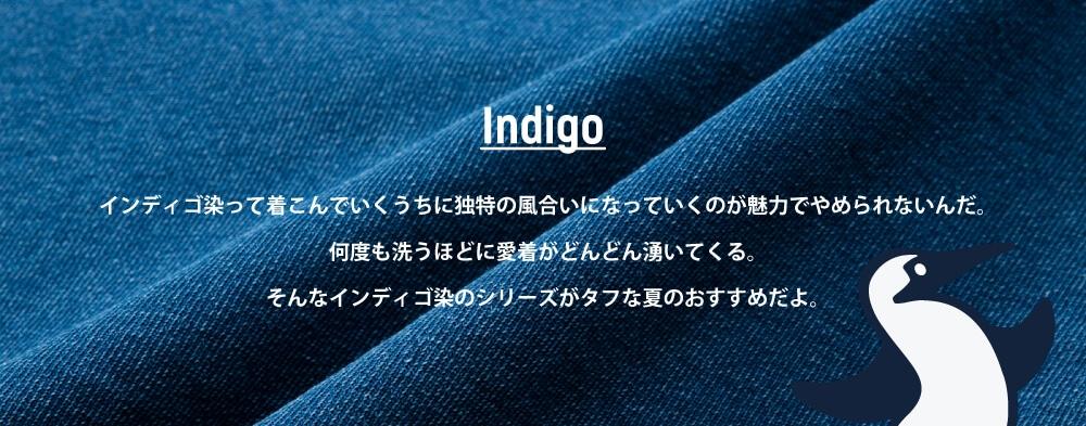 インディゴ染め