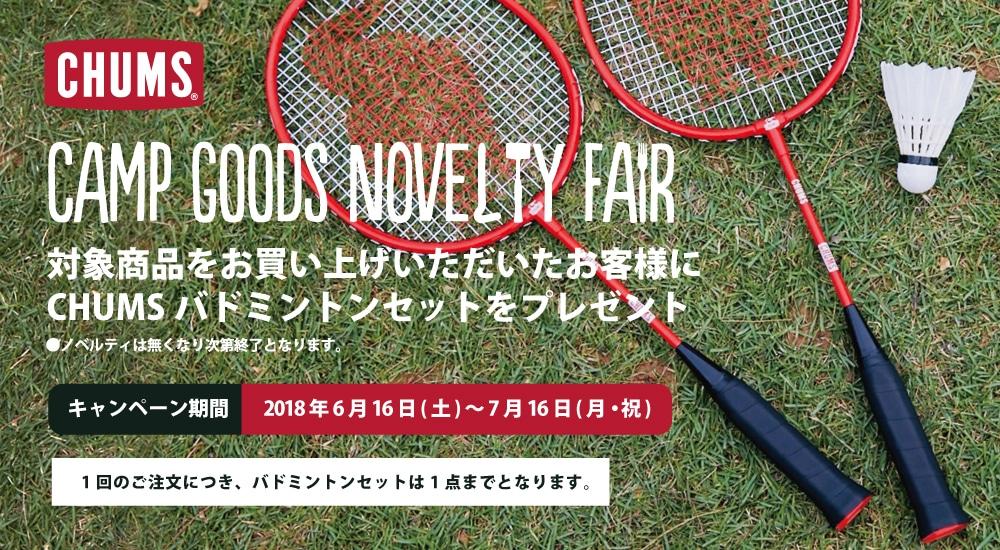 【CAMP GOODS NOVELTY FAIR】キャンプグッズノベルティフェア