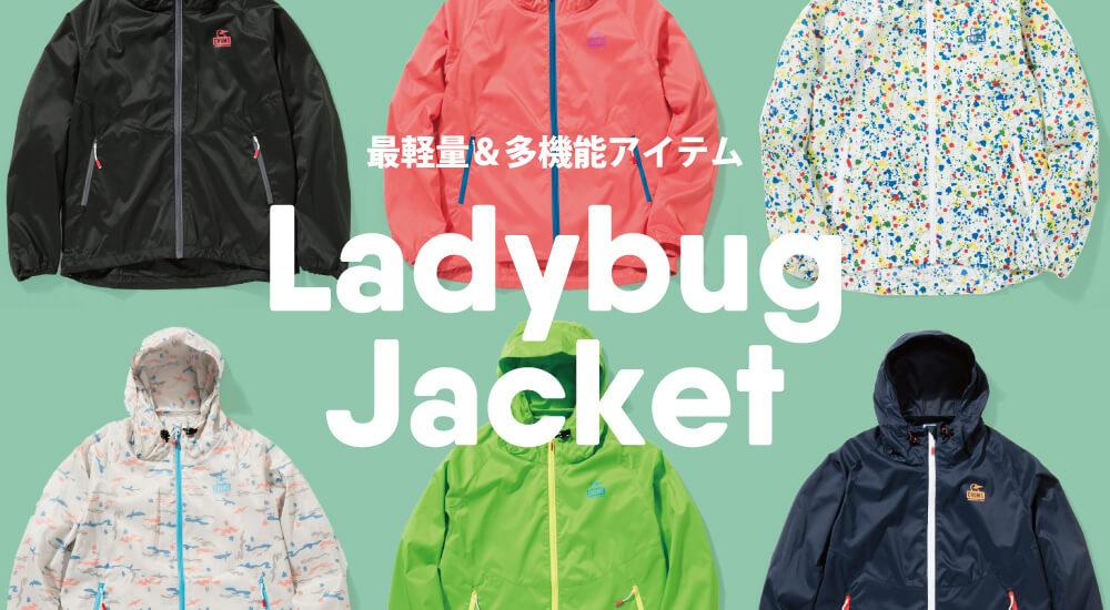 最軽量&多機能アイテム Ladybug Jacket(レディバグジャケット)