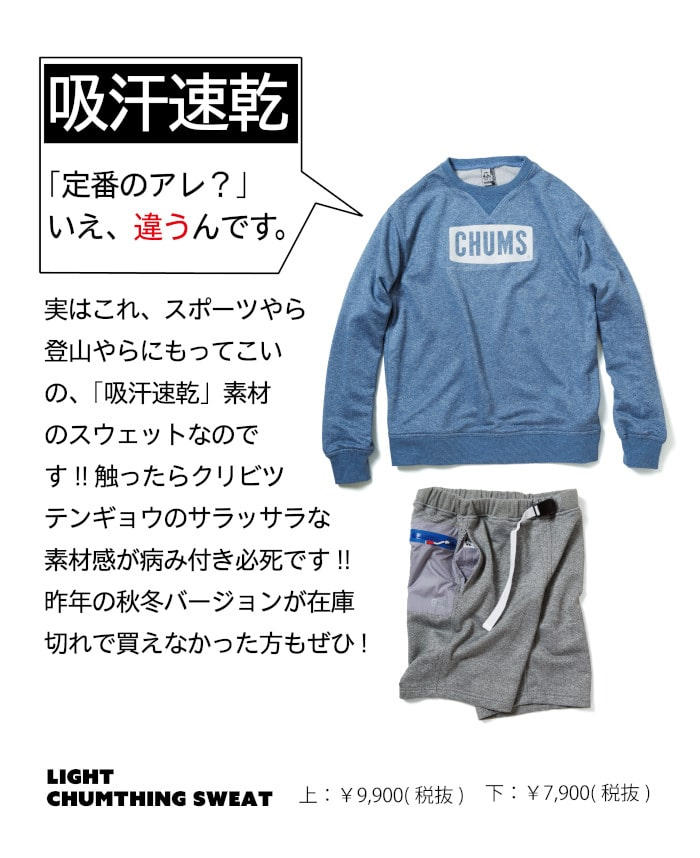 2017SS Light Chumthing Sweatブログ用更新-02_01.jpg
