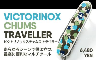 VICTORINOX CHUMS TRAVELLER