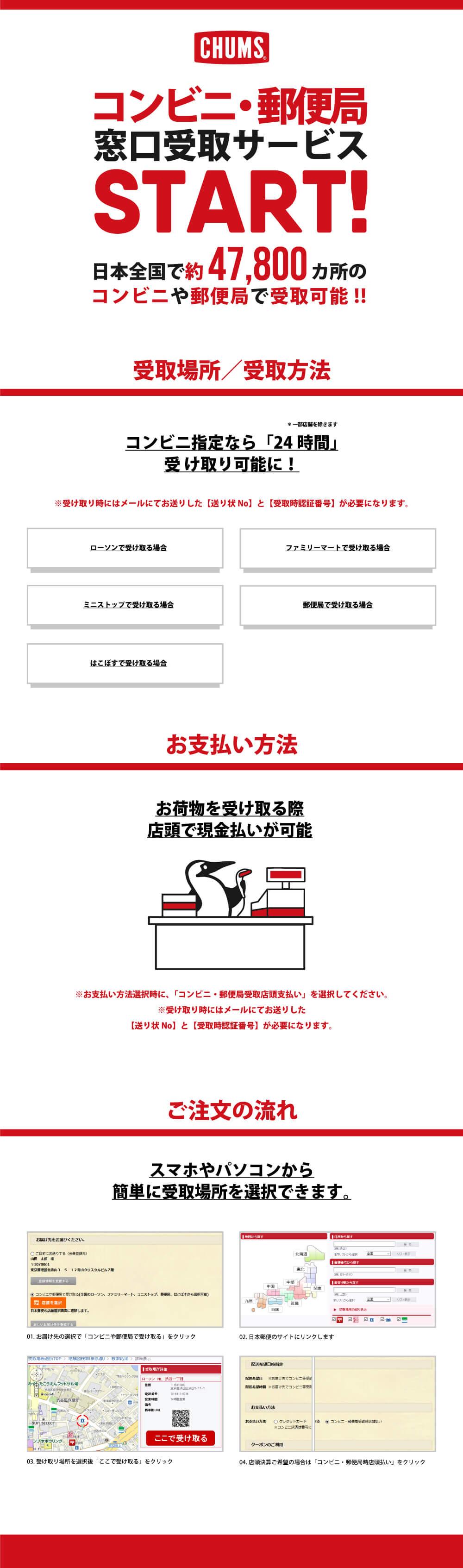 コンビニ・郵便局窓口受取スタート